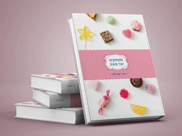 ספר המתכונים להכנת ממתקים בעבודת יד