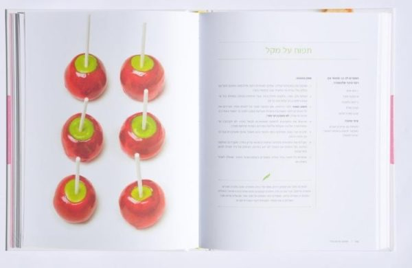 הצצה לתוך הספר-תפוח על מקל